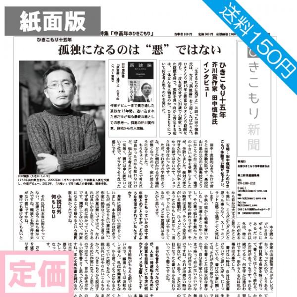 「ひきこもり新聞」3 月號特集 圖片來源:hikishin.thebase.in