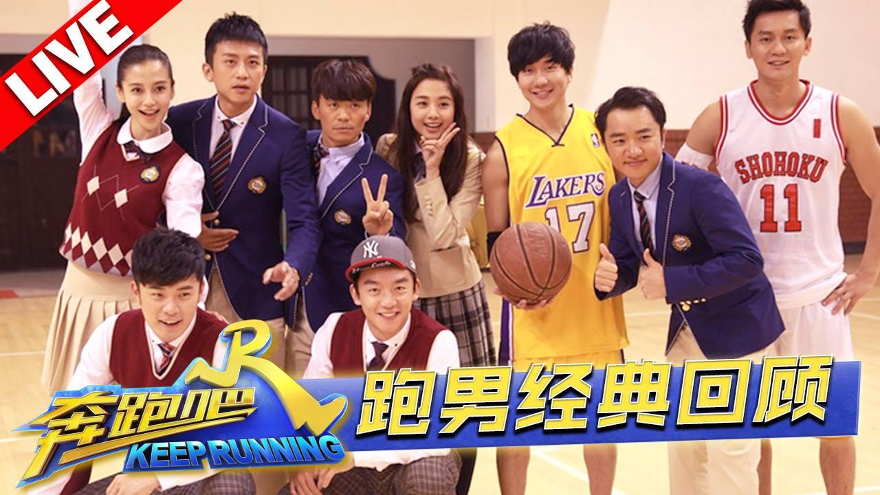 圖片來源:奔跑吧兄弟 Running Man China 專頁
