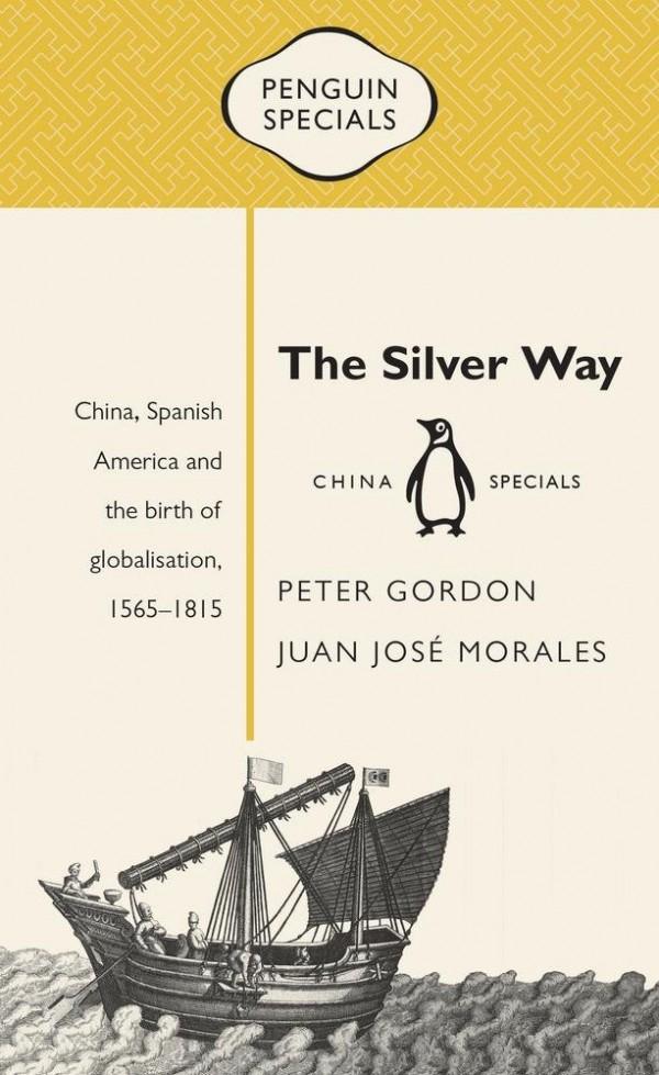 「白銀之路」一書主張西班牙商船往返美洲亞洲才是全球化的開始。