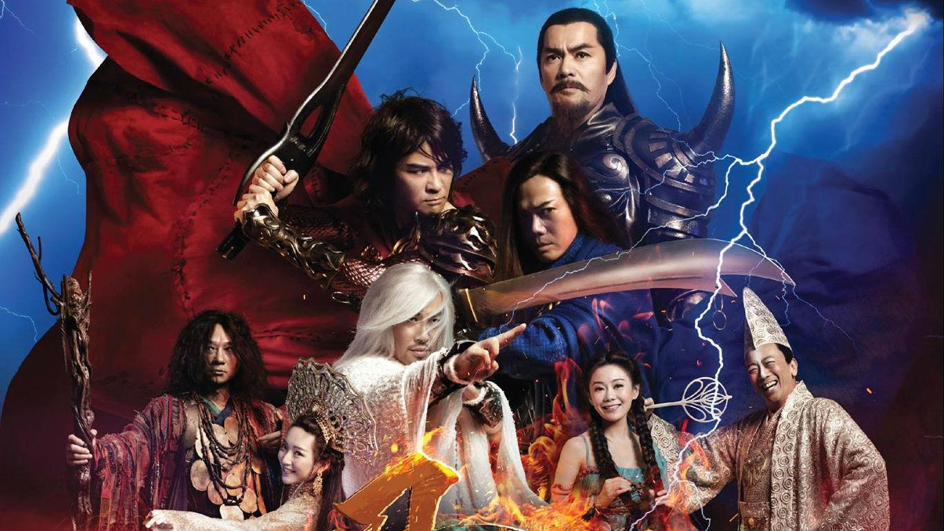 「風雲 5D 音樂劇」宣傳海報