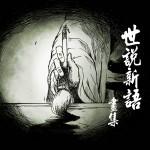 趙子龍 世說新語畫集